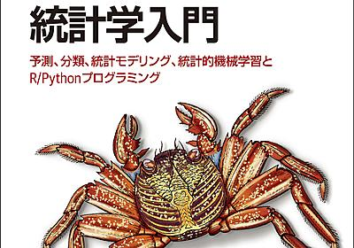 O'Reilly Japan - データサイエンスのための統計学入門 第2版