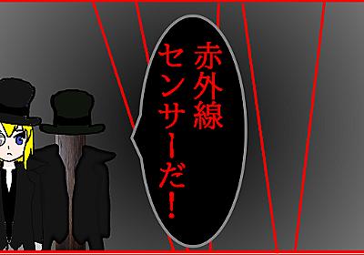 クールな4コマ「赤外線センサー」怪盗編(~23話まで更新中) - oyayubiSANのブっ飛びブログ