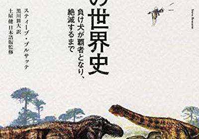 恐竜の始まりからその終わり、さらに「現代の恐竜」まで、一冊でみっしりまとまった快作──『恐竜の世界史──負け犬が覇者となり、絶滅するまで』 - 基本読書