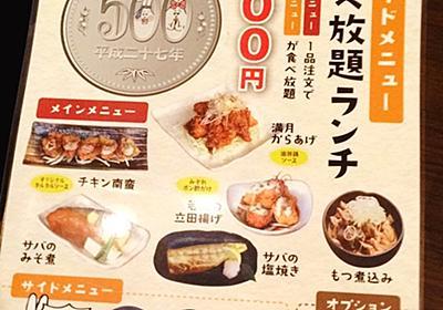 糖質制限ダイエットのために博多満月の食べ放題500円ランチに通う!? - 太陽がまぶしかったから