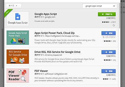 Google Apps ScriptでGmailを自動化する(1) Google Apps Scriptを使ってみよう! | マイナビニュース