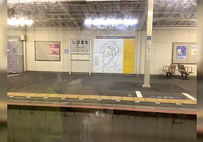 柴又駅のホームにある路線図がこんなことになっていたなんて「マジか、気づかなかったわ」 - Togetter