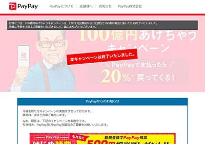 """PayPayの""""100億円キャンペーン""""は成功だったのか? - ITmedia Mobile"""