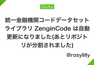 統一金融機関コードデータセットライブラリ ZenginCode は自動更新になりました(あとリポジトリが分割されました) - Qiita