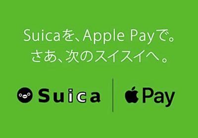 【Apple Pay】Suicaのオートチャージでポイント高還元