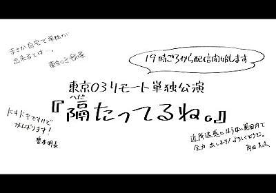 東京03リモート単独公演「隔たってるね。」