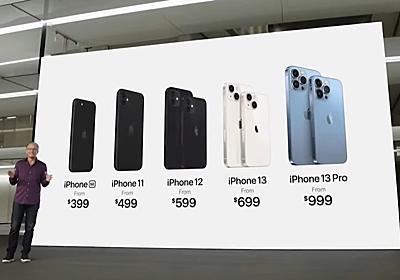 新iPhone登場で残ったモデルの容量構成と新価格は? - ITmedia Mobile