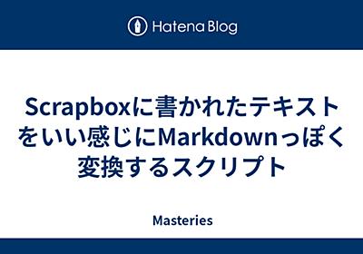 Scrapboxに書かれたテキストをいい感じにMarkdownっぽく変換するスクリプト - Masteries