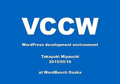 VCCW - Vagrant based WordPress development environment