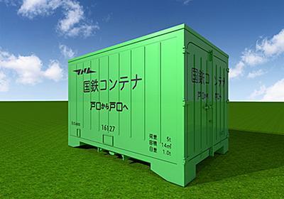 国鉄コンテナに「住める」だとぉぉ! JR東日本が鉄道コンテナ型ハウス、マジで発売 1台297万円から