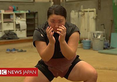 女性の大相撲参加を目指して 日本人女性力士の願い - BBCニュース