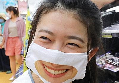 「いい笑顔だね」 ディスカウント店従業員400人が「スマイルマスク」 東京・台東 - 毎日新聞