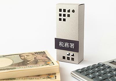 税務署が「お金の動き」を把握する4つのタイミングとは?   富裕層向け資産防衛メディア   幻冬舎ゴールドオンライン