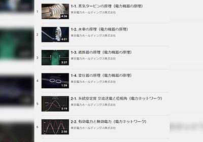 東京電力がYouTubeで配信している「電気の原理」シリーズは神コンテンツなので電気に興味があるなら必見である - Togetter