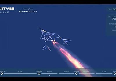 ヴァージン・ギャラクティック、宇宙旅行チケット2枚を無料抽選へ | sorae 宇宙へのポータルサイト