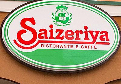 なぜサイゼリヤの客離れが止まらないのか 全席禁煙で「ちょい飲み客」が離反 | PRESIDENT Online(プレジデントオンライン)