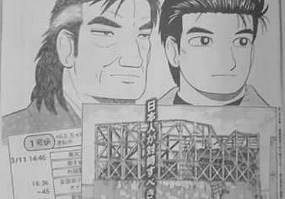 ビッグコミック・スピリッツは、事実上の『閉架処置』で 『販売粛清』 - JUNSKY blog 2015