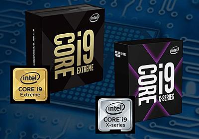 """Intel、""""半額""""になった新「Core X」シリーズプロセッサ ~最大18コアで979ドル - PC Watch"""