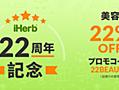 iHerbおすすめメイク&美容用品がセールで22%OFF+α~韓国コスメも対象~ - 50kgダイエットした港区芝浦IT社長ブログ