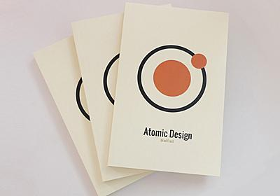 Atomic Design by Brad Frost - Make and Maintain Great Design Systems