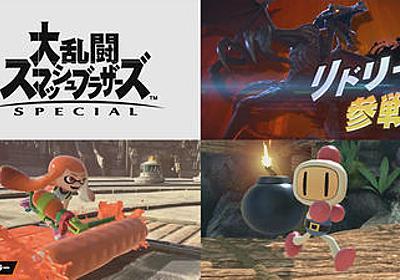 Nintendo Switch版スマブラ「大乱闘スマッシュブラザーズ SPECIAL」の最新情報まとめ、タイトル&発売日もついに決定 - GIGAZINE