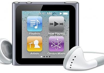 正方形のiPod nano(第6世代)、Appleによるサポート対象外に - iPhone Mania