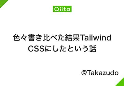 色々書き比べた結果Tailwind CSSにしたという話 - Qiita
