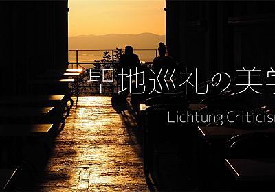 聖地巡礼の美学 - Lichtung Criticism