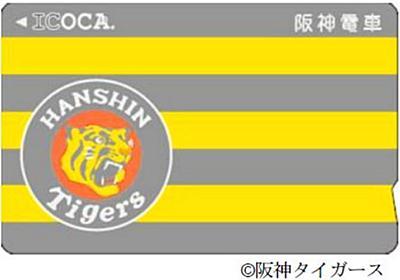 タイガース球団旗の「イコカ」 阪神電鉄が3月1日から発売  :日本経済新聞