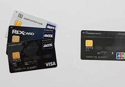 REX CARD、漢方スタイルクラブカード、リーダーズカードからの乗り換えは? Pontaポイントの利用が鍵 – ポイ探ニュース