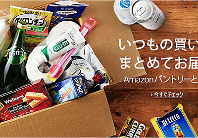 [Amazonパントリー] スーパーマッケットでのお買い物を代行するサービス! | azzurro e marrone