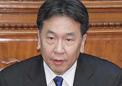 枝野氏「定年延長は脱法行為」 国家公務員法での高検検事長の扱いで - 毎日新聞
