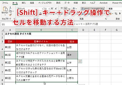 【Excel】データの順番をすばやく入れ替えたい! エクセルの切り取りと挿入をドラッグ&ドロップで行うテク【いまさら聞けないExcelの使い方講座】