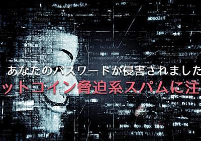 「あなたのパスワードが侵害されました 」ビットコイン脅迫系スパムに注意   迷惑メール情報局