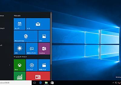 Windows 10のエディションの違いを把握する | 日経クロステック(xTECH)