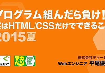 プログラム組んだら負け!実はHTML/CSSだけでできること2015夏