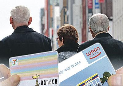 電子マネー、高齢者に拡大 現金より安心感  :日本経済新聞