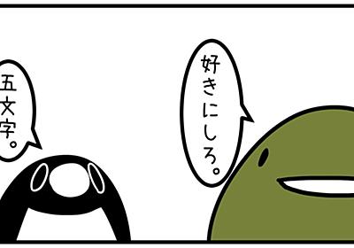 自作品の同人者と二次創作を匿名日記で呪う自称漫画家の増田(4ヶ月ぶり2度目)に対するプロ漫画家・クリエイターの反応 - Togetter