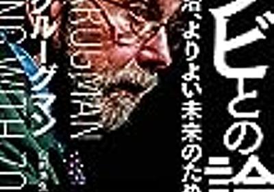 レッシグ新刊で知ったアメリカ政治二極化の力学 - 山形浩生の「経済のトリセツ」