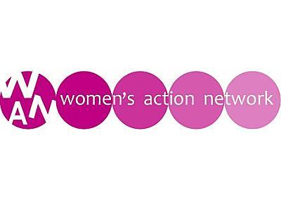 エッセイ > 法律実務の現場から「TERF」論争を考える(前編) 仲岡しゅん | ウィメンズアクションネットワーク Women's Action Network