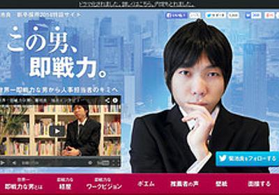 僕って世界一即戦力な男 前代未聞の内定ストーリー:朝日新聞デジタル