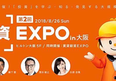 第2回 投資EXPO in 大阪に参加してきました  |  不動産投資ライフ