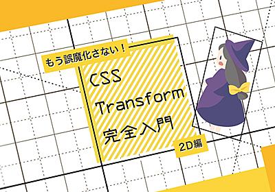 もう誤魔化さない! CSS Transform完全入門(2D編) - ICS MEDIA