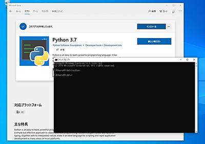 「Python」がない……とおさらば! 「Windows 10 May 2019 Update」のちょっとした新機能 - やじうまの杜 - 窓の杜