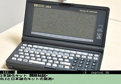 PDAの黎明期を下支えした「恵梨沙(えりさ)フォント」が25歳に。その誕生秘話とは? - 価格.comマガジン