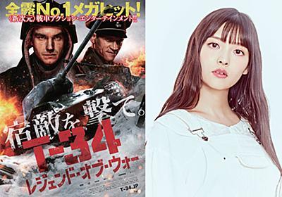 声優・上坂すみれが、ロシアの戦車アクション映画を徹底解説する映像公開 - AV Watch