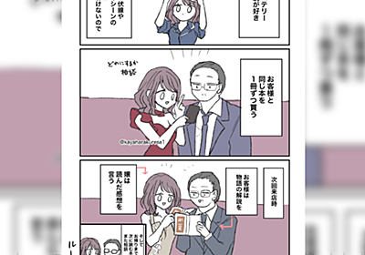 【漫画】お客さんと一緒にミステリー小説を読むキャバ嬢の話 読書好きにはたまらないシステムだった