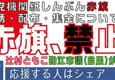 【さらに赤旗禁止】東京都狛江市にて辻村ともこ市議(自民)が質す「政治的中立性疑われる」【応援する人はシェア】 | 小坪しんやのHP~行橋市議会議員