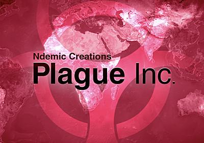 伝染病で人類全滅を目指すゲーム「Plague Inc.」に「感染拡大を食い止めて世界を救う」新モードが追加される予定 - GIGAZINE