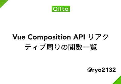 Vue Composition API リアクティブ周りの関数一覧 - Qiita